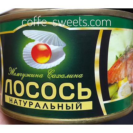 """Лосось """"Жемчужина Сахалина"""" натуральный 240г, фото 2"""