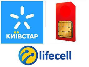 Трио 0XY-616-333-7 093-616-333-7 099-616-333-7 Киевстар, lifecell, Vodafone