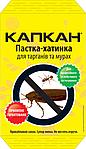 Капкан Ловушка-домик для тараканов и муравьев