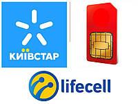 Трио 0XY-85-95-85-0 093-85-95-85-0 050-85-95-85-0 Киевстар, lifecell, Vodafone