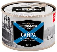 "Сайра ""ДОБРОФЛОТ"" тихоокеанская натуральная 245 г"