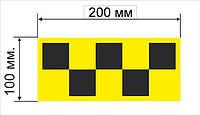 """Магнитная лента """"Такси"""" 200*100мм"""