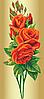 Схема для вишивки бісером троянда-Королева квітів (Червона)