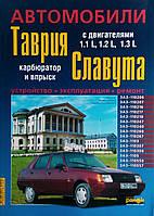 Автомобили Таврия Славута  Карбюратор • Впрыск  Устройство • Обслуживание • Ремонт, фото 1