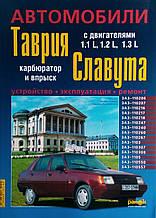 Автомобили Таврия Славута  Карбюратор • Впрыск  Устройство • Обслуживание • Ремонт