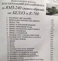 Набор прокладок двигателя ЯМЗ-240 новогообразца