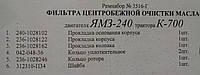 Ремкомплект фильтра центробежной очистки масла двигателя ЯМЗ-240 трактора К-700
