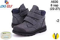 Демисезонные ботинки Jong Golf для мальчиков и девочек, р-р 22-27 (А) (8 ед в уп)