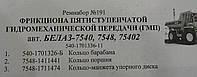 Ремкомплект фрикциона пятиступенчатой гидромеханической ГМП автомобиля Белаз-7540,7548,75402