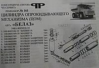 Ремкомплект цилиндра опрокидывающего механизма ЦОМ автомобиля Белаз-7540,7548,75402