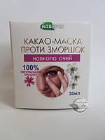 Какао- маска для кожи вокруг глаз