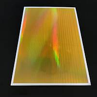 Наклейки Голографические ленты 1-3мм Золото