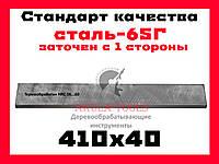 410х40 односторонний фуговальный нож для строгального вала сталь 65Г