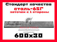 600х30 односторонний фуговальный нож для фуговального вала сталь 65Г
