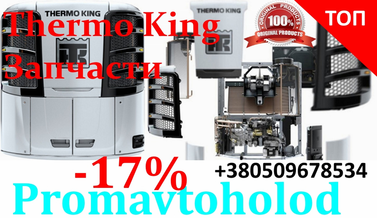 Thermo King по запчастям