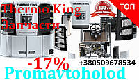 Thermo King по запчастям , фото 1