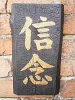 """Картина на доске - китайский иероглиф """"Вера"""" в подарок бесплатная доставка"""
