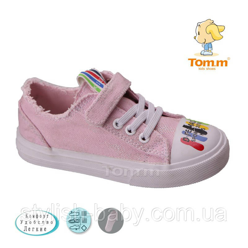 Дитяча спортивна взуття оптом в Одесі. Дитячі кеди бренду Tom.m для дівчаток (рр. з 25 по 30)