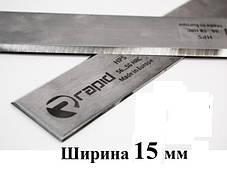 Строгальный нож ширина 15 мм