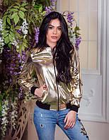 Короткая кожаная куртка золотого и серебряного цвета