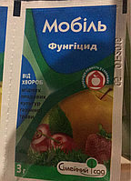 Фунгицид Мобиль ( Хорус ) 3 г