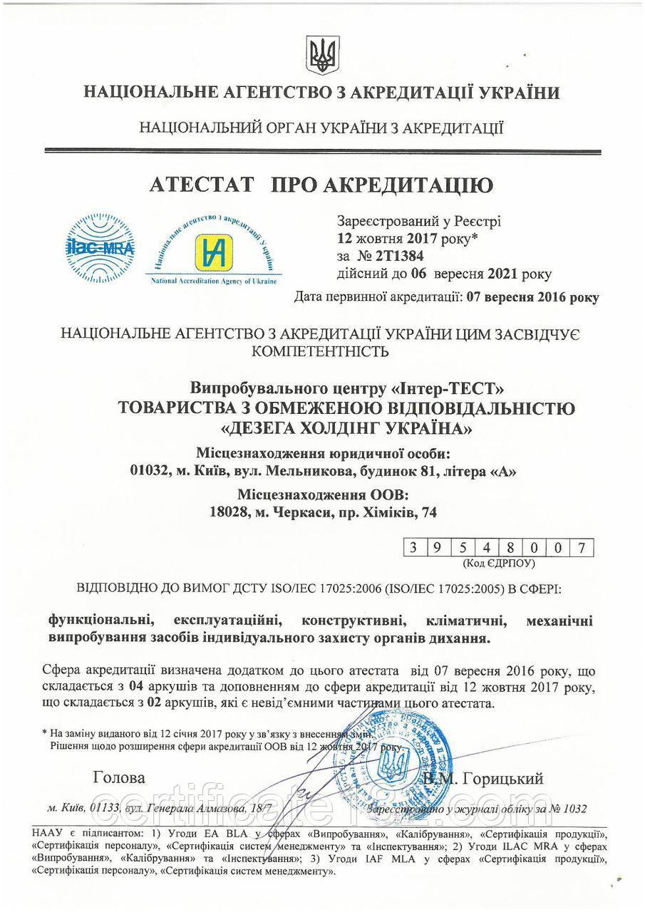 Сертификация средств индивидуальной защиты органов дыхания