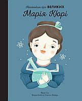 Марія Кюрі. Маленьким про великих, фото 1