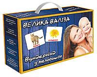 """Ламинированый набор """"Велика валіза"""" карточки Домана на укр. языке (21 набор + книга) ТМ """"Вундеркинд с пелёнок"""""""