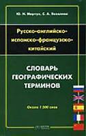 Русско-англо-испанско-французский-кит. словарь географических терминов