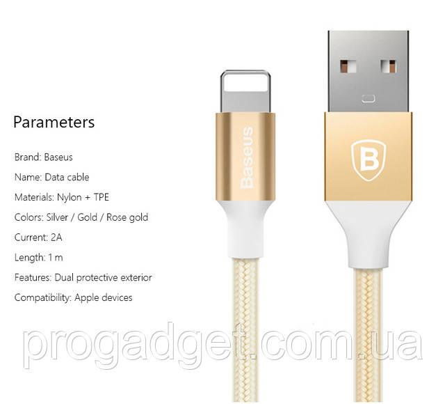 Baseus USB data cable 1 м экранированный Lightning кабель для продуктов Apple Iphone, Ipad