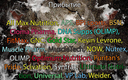 Поступление: All Max Nutrition, APS, BPI sports, BSN, Cloma Pharma, DNA Supps (OLIMP), FitMax, GNC, Gold Star, Kevin Levrone, Muscle Pharm, MuscleTech, NOW, Nutrex, OLIMP, Optimum Nutrition, Puritan's Pride, Scivation, Syntrax, Ultimate Nutrition, Universal, VP Lab, Weider.