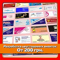 Дизайн двусторонней визитки