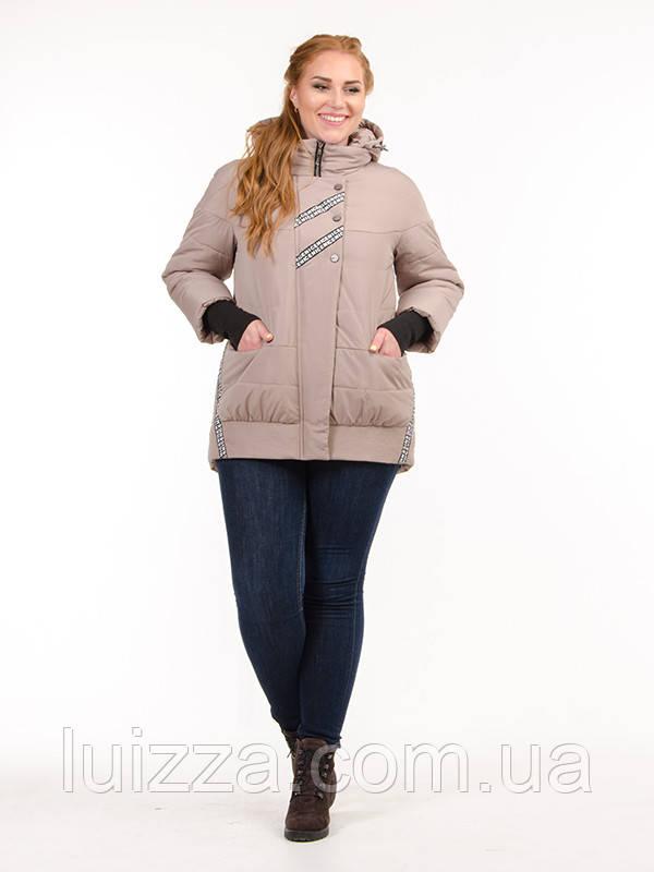 Женская куртка деми, с манжетами 44 -52 рр беж