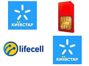 Квартет 099-60-37-999 073-60-37-999 0**-60-37-999 0**-60-37-999 Vodafone, lifecell, Киевстар, Киевстар