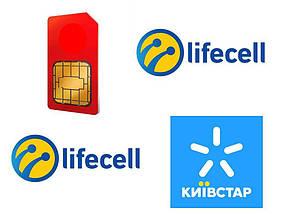 Квартет 066-2-88-555-0 093-2-88-555-0 063-2-88-555-0 0**-2-88-555-0 Vodafone, lifecell, lifecell, Киевстар