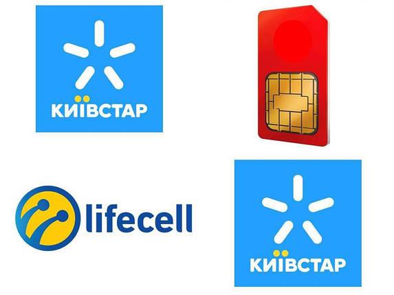 Квартет 066-35-96-777 093-35-96-777 0**-35-96-777 0**-35-96-777 Vodafone, lifecell, Киевстар, Киевстар, фото 2