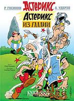 "Книга ""Астерикс из Галлии"", Рене Госинни | Махаон"