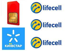 Квинтет 066, 073, 093, 063, 0**-2-88-555-0 Vodafone, lifecell, lifecell, lifecell, Киевстар