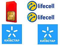 Квинтет 099, 073, 093, 0**, 0**-52-69-111 Vodafone, lifecell, lifecell, Киевстар, Киевстар