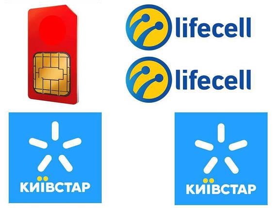 Квинтет 066, 073, 093, 0**, 0**-35-96-777 Vodafone, lifecell, lifecell, Киевстар, Киевстар, фото 2