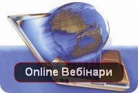 Он-лайн Вебінари від InstaForex