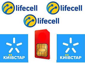 Секстет 099, 073, 093, 063, 0**, 0**-65-72-999 Vodafone, lifecell, lifecell, lifecell, КС, КС