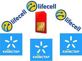 Септет 099, 063, 093, 073, 0**, 0**, 0**-68-72-555 Vodafone, lifecell, lifecell, lifecell, КС, КС, КС