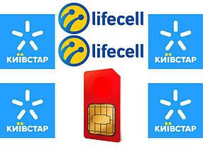 Септет 050, 073, 063, 0**, 0**, 0**, 0**-10-49-666 Vodafone, lifecell, lifecell, КС, КС, КС, КС