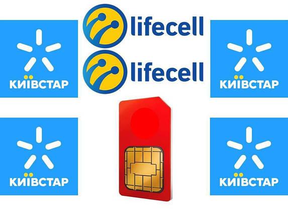 Септет 066, 073, 093, 0**, 0**, 0**, 0**-35-96-777 Vodafone, lifecell, lifecell, КС, КС, КС, КС, фото 2