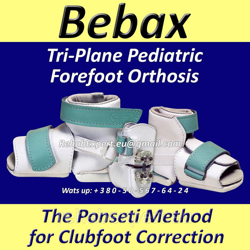 Bebax Shoes Ортопедическая Обувь для Лечения Косолапости и Реабилитации детей с врожденными деформациями стоп.