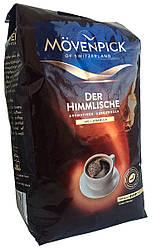 Кава в зернах Mövenpick Der Himmlische 500 гр.