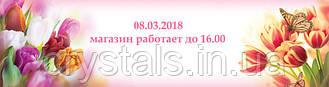 08.03.2018 магазин работает до 16.00!!!