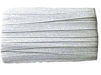 Резинка-бейка эластичная Серебряная с блеском для повязок на голову, бретелек 1.5 см 3 м/уп