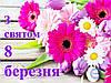 """ТОВ """"Бетонатор"""" вітає Всіх Жінок зі святом весни!!!"""